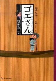 【中古】ゴエさん 大泥棒の長い約束 /朝日学生新聞社/結城乃香 (単行本)