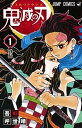 【中古】鬼滅の刃 コミック 全23巻セット(コミック) 全巻セット