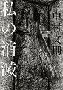 【中古】私の消滅 /文藝春秋/中村文則 (単行本)