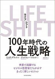 【中古】LIFE SHIFT 100年時代の人生戦略 /東洋経済新報社/リンダ・グラットン(単行本)