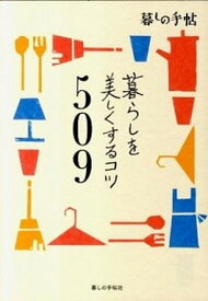 【中古】暮らしを美しくするコツ509 /暮しの手帖社/暮しの手帖社(単行本(ソフトカバー))