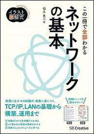 【中古】この一冊で全部わかるネットワ-クの基本 実務で生かせる知識が、確実に身につく /SBクリエイティブ/福永勇二 (単行本)