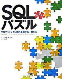 【中古】SQLパズル プログラミングが変わる書き方/考え方 /翔泳社/ジョ-・セルコ (大型本)