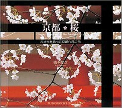 【中古】京都・桜 カメラを持って京都へ行こう /光村推古書院/橋本健次 (単行本)