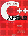 【中古】ロベ-ルのC++入門講座 /マイナビ出版/ロベ-ル (単行本(ソフトカバー))