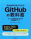 【中古】Web制作者のためのGitHubの教科書 チ-ムの効率を最大化する共同開発ツ-ル /インプレス/塩谷啓 (単行本(ソフ…