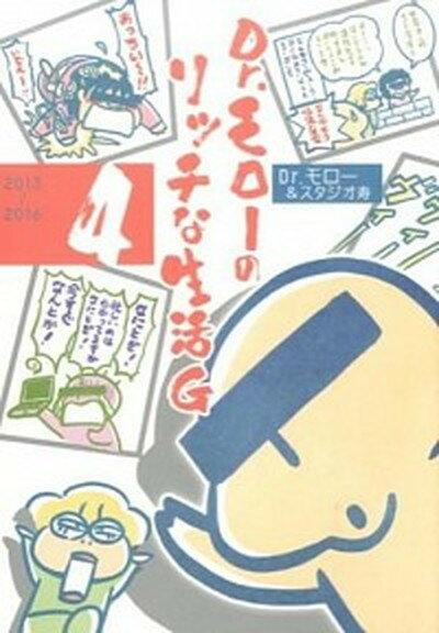 【中古】Dr.モロ-のリッチな生活G 第4巻(2013〜2016) /ワニブックス/Dr.モロ- (コミック)