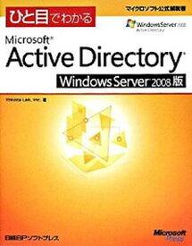 【中古】ひと目でわかるMicrosoft Active Directory Window /日経BPソフトプレス/Yokota Lab,Inc. (単行本)