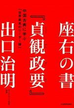 【中古】座右の書『貞観政要』 中国古典に学ぶ「世界最高のリ-ダ-論」  /KADOKAWA/出口治明 (単行本)