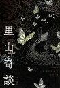 【中古】里山奇談 /KADOKAWA/coco (単行本)