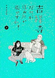 【中古】吉祥寺だけが住みたい街ですか? 5 /講談社/マキヒロチ(コミック)