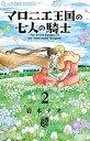 【中古】マロニエ王国の七人の騎士 2 /小学館/岩本ナオ (コミック)