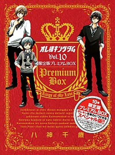 【中古】オレ様キングダム 限定版プレミアムBOX 10 /小学館/八神千歳 (コミック)