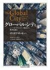 【中古】グローバル・シティ ニューヨーク・ロンドン・東京から世界を読む /筑摩書房/サスキア・サッセン (文庫)