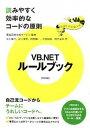 【中古】VB.NETル-ルブック 読みやすく効率的なコ-ドの原則 /技術評論社/向山隆行 (単行本(ソフトカバー))