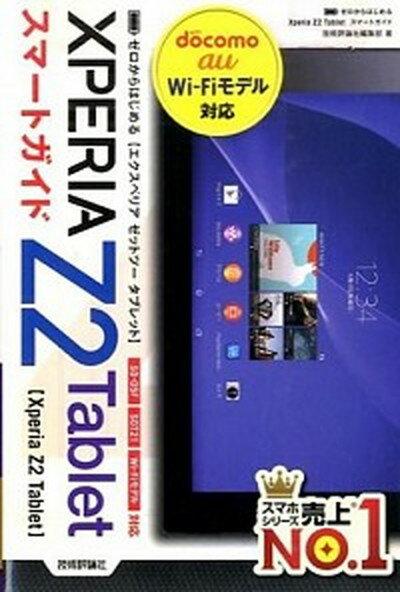 【中古】XPERIA Z2 Tabletスマ-トガイド ゼロからはじめる SO-05F SOT21 Wi- /技術評論社/技術評論社 (単行本(ソフトカバー))