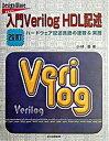 【中古】入門Verilog HDL記述 ハ-ドウェア記述言語の速習&実践 改訂/CQ出版/小林優 (単行本)