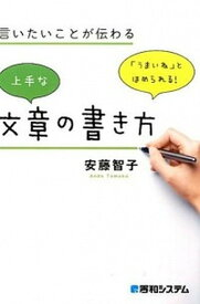 【中古】言いたいことが伝わる上手な文章の書き方 「うまいね」とほめられる! /秀和システム/安藤智子 (単行本)