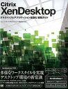 【中古】Citrix XenDesktop デスクトップ&アプリケ-ション仮想化実践ガイド /翔泳社/シトリックス・システムズ・ジ…