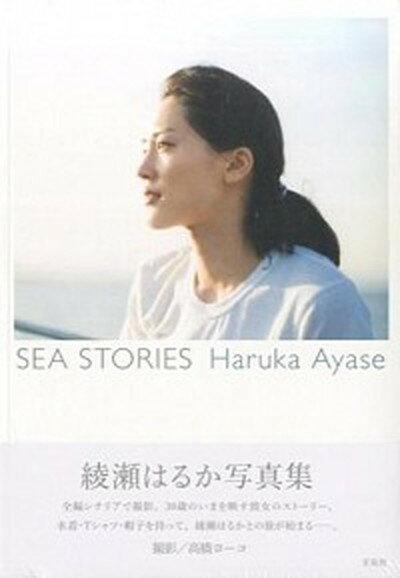 【中古】SEA STORIES Haruka Ayase /宝島社/綾瀬はるか (単行本)