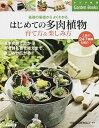 【中古】はじめての多肉植物育て方&楽しみ方 基礎の基礎からよくわかる /ナツメ社/国際多肉植物協会 (単行本)