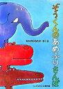 【中古】ぞうくんのあめふりさんぽ /福音館書店/なかのひろたか (単行本)