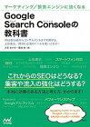 【中古】Google Search Consoleの教科書 マ-ケティング/検索エンジンに強くなる /マイナビ出版/大本あかね (単行本(ソフトカバー))