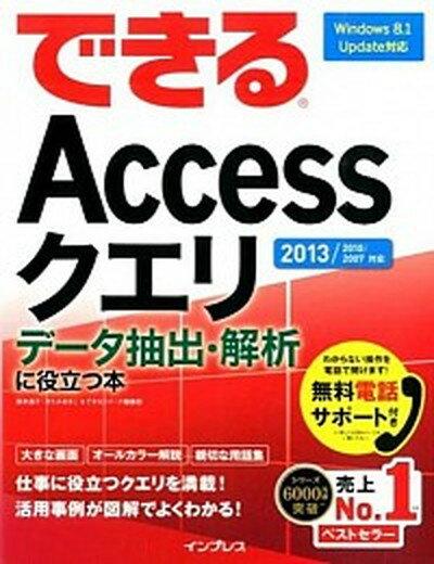 【中古】できるAccessクエリデ-タ抽出・解析に役立つ本 2013/2010/2007対応 /インプレス/国本温子 (単行本(ソフトカバー))