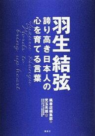 【中古】羽生結弦 誇り高き日本人の心を育てる言葉 /楓書店/楓書店 (単行本)