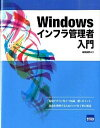 【中古】Windowsインフラ管理者入門 /カットシステム/胡田昌彦 (単行本)