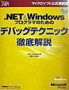【中古】.NET & Windowsプログラマのためのデバッグテクニック徹底解説 /日経BPソフトプレス/ジョン・ロビンズ (…