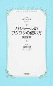 【中古】バシャ-ルのワクワクの使い方 実践篇 /ヴォイス/ダリル・アンカ(新書)