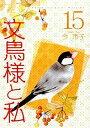 【中古】文鳥様と私 15 /青泉社(千代田区)/今市子 (コミック)