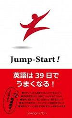 【中古】Jump-Start! 英語は39日でうまくなる!  /Linkage Club/高山英士 (新書)