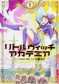 【中古】リトルウィッチアカデミア 1 /KADOKAWA/TRIGGER (コミック)