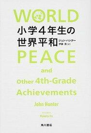 【中古】小学4年生の世界平和 /KADOKAWA/ジョン・ハンタ- (単行本)
