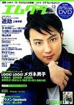 【中古】エムグラ  vol.13 /学研パブリッシング (ムック)