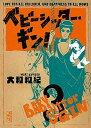 【中古】ベビ-シッタ-・ギン! LOVE FOR ALL CHILDREN,AND 3 /講談社/大和和紀 (文庫)