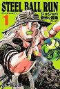 【中古】STEEL BALL RUN ジョジョの奇妙な冒険Part7 1 /集英社/荒木飛呂彦 (文庫)