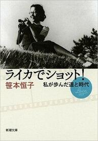 【中古】ライカでショット! 私が歩んだ道と時代 /新潮社/笹本恒子(文庫)