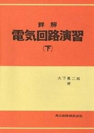 【中古】詳解電気回路演習 上 /共立出版/大下真二郎 (単行本)