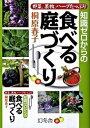 【中古】知識ゼロからの食べる庭づくり 野菜、果物、ハ-ブたっぷり /幻冬舎/桐原春子 (単行本)