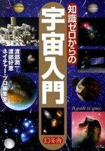 【中古】知識ゼロからの宇宙入門   /幻冬舎/渡部好恵 (単行本)