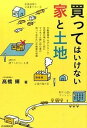 【中古】買ってはいけない家と土地 /自由国民社/高橋輝 (単行本(ソフトカバー))