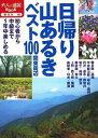 【中古】日帰り山あるきベスト100関東周辺 /JTBパブリッシング (単行本)