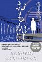 【中古】おもかげ /毎日新聞出版/浅田次郎 (単行本)
