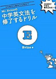 【中古】Mr.Evineの中学英文法を修了するドリル /アルク(千代田区)/Evine (単行本)
