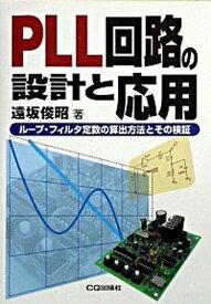 【中古】PLL回路の設計と応用 ル-プ・フィルタ定数の算出方法とその検証 /CQ出版/遠坂俊昭 (単行本)