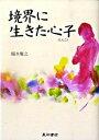 【中古】境界に生きた心子 /星和書店/稲本雅之 (単行本)