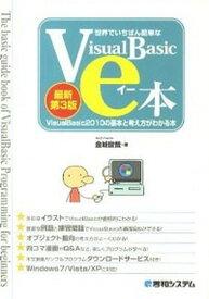【中古】世界でいちばん簡単なVisualBasicのe本 VisualBasic2010の基本と考え方がわか 最新第3版/秀和システム/金城俊哉 (単行本)